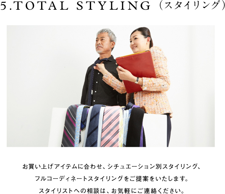 5. TOTAL STYLING(スタイリング)